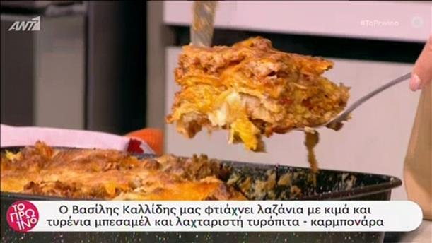 Λαζάνια με κιμά και τυρένια μπεσαμέλ και λαχταριστή τυρόπιτα - καρμπονάρα