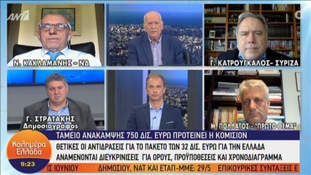 Οι Κακλαμάνης και Κατρούγκαλος στην εκπομπή «Καλημέρα Ελλάδα»