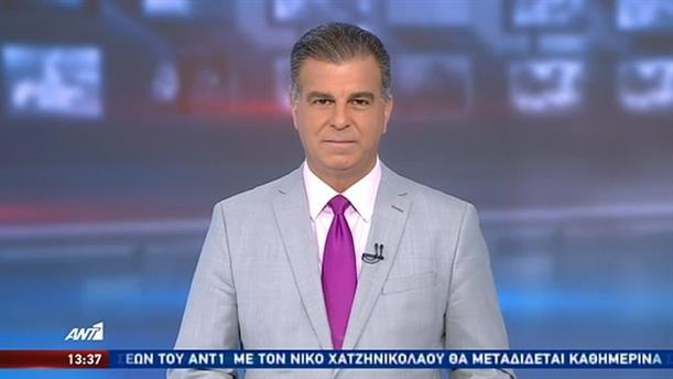 ANT1 NEWS 04-09-2020 ΣΤΙΣ 13:00