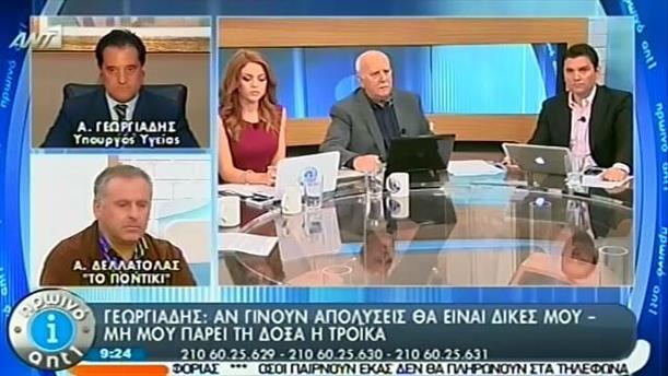 Πρωινό ΑΝΤ1 – Ενημέρωση - 14/11/2013