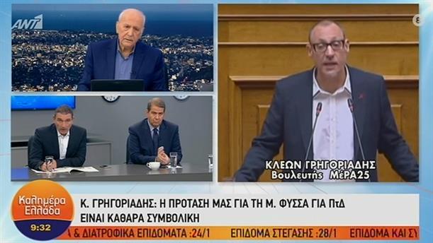 Κλέων Γρηγοριάδης – ΚΑΛΗΜΕΡΑ ΕΛΛΑΔΑ – 17/01/2020