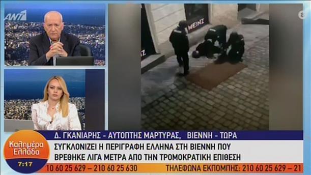Αυτόπτης μάρτυρας στον ΑΝΤ1 για την επίθεση στη Βιέννη