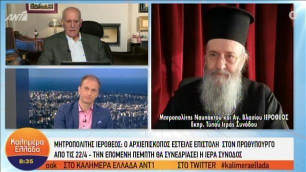"""Ο εκπρ. Τύπου της Ιεράς Συνόδου, Μητροπολίτης Ιερόθεος στην εκπομπή """"Καλημέρα Ελλάδα"""""""