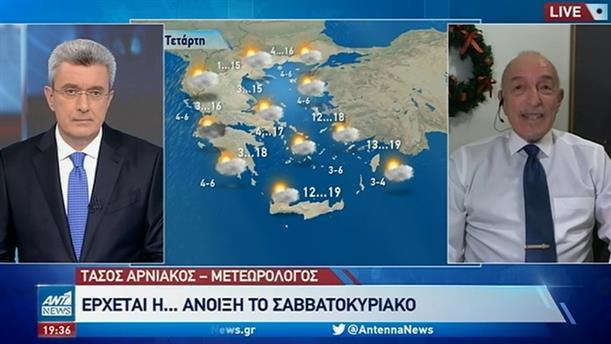Θεοφάνια με υψηλές θερμοκρασίες στην Ελλάδα