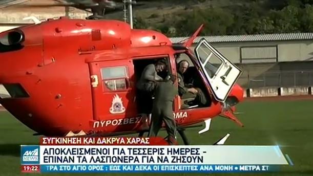 Με ελικόπτερο απομακρύνθηκαν κάτοικοι από την Οξυά Καρδίτσας