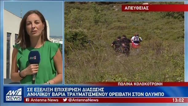 Επιχείρηση διάσωσης ανήλικου ορειβάτη στον Όλυμπο
