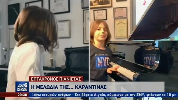 Η μελωδία της… καραντίνας από τον 7χρονο πιανίστα με την διεθνή αναγνώριση