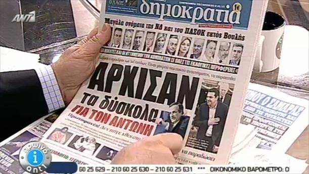 Εφημερίδες (27/01/2015)
