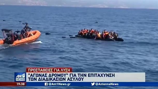 """Προσφυγικό: """"Αγώνας δρόμου"""" για την επιτάχυνση των διαδικασιών ασύλου"""