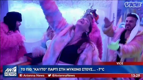 To VICE πήγε στο πιο «καυτό» πάρτι στην Μύκονο στους… -7 βαθμούς Κελσίου