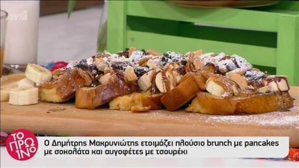 Πλούσιο brunch με pancakes με σοκολάτα και αυγοφέτες με τσουρέκι από τον Δημήτρη Μακρυνιώτη
