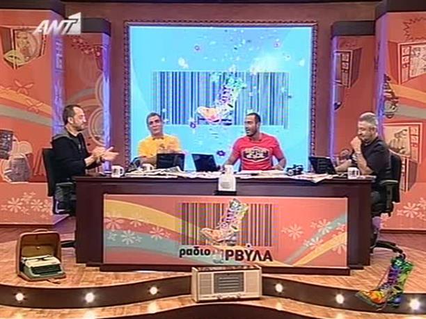 Ράδιο Αρβύλα 03-11-2009