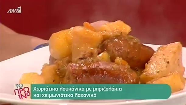 Χωριάτικα λουκάνικα με μπριζολάκια και χειμωνιάτικα λαχανικά