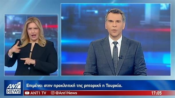 ANT1 NEWS 05-05-2019 ΣΤΗ ΝΟΗΜΑΤΙΚΗ