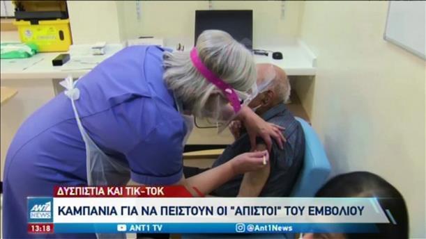 Κορονοϊός: Σε εγρήγορση η Ευρώπη για το εμβόλιο