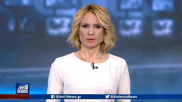 ANT1 NEWS 02-02-2020 ΣΤΙΣ 19:30