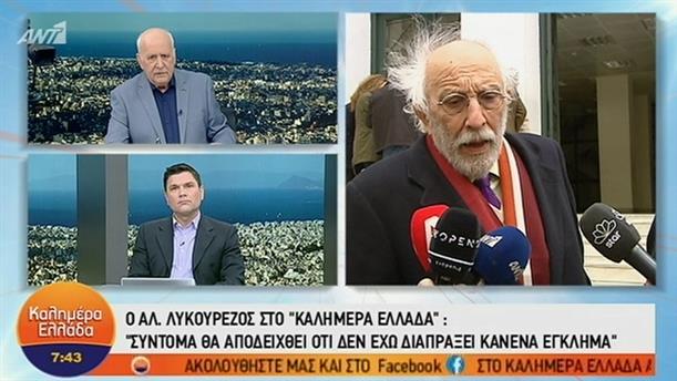 """Λυκουρέζος: """"Σύντομα θα αποδειχθεί ότι δεν έχω διαπράξει κανένα έγκλημα"""" – ΚΑΛΗΜΕΡΑ ΕΛΛΑΔΑ – 23/04/2019"""