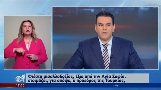ANT1 NEWS 29-05-2020 ΣΤΗ ΝΟΗΜΑΤΙΚΗ