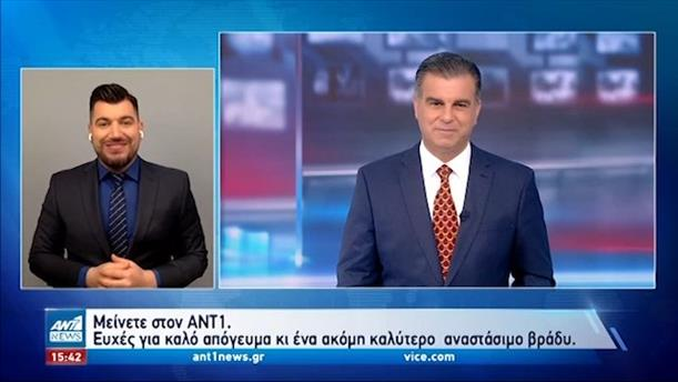 ANT1 NEWS 01-05-2021 ΣΤΗ ΝΟΗΜΑΤΙΚΗ