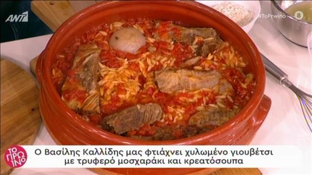 Χυλωμένο γιουβέτσι με τρυφερό μοσχαράκι και κρεατόσουπα από τον Βασίλη Καλλίδη