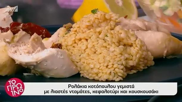 Ρολάκια κοτόπουλου γεμιστά με λιαστές ντομάτες, κεφαλοτύρι και κουσκουσάκι - Το Πρωινό -  3/6/2019