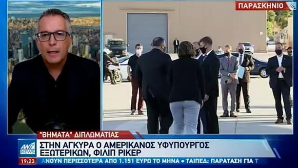 Σπεύδει στην Άγκυρα ο Υφυπουργός Εξωτερικών των ΗΠΑ