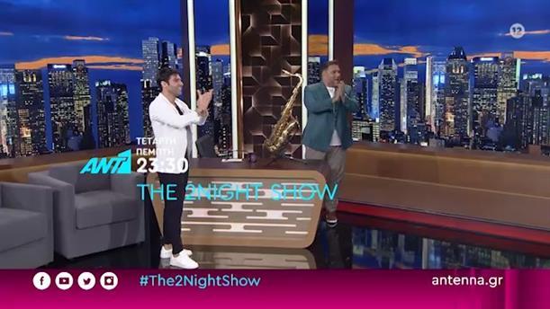THE 2NIGHT SHOW - Τετάρτη και Πέμπτη στις 23:30