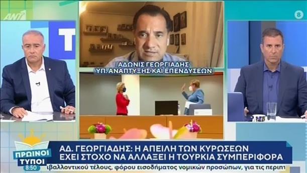 Άδωνις Γεωργιάδης – ΠΡΩΙΝΟΙ ΤΥΠΟΙ - 03/10/2020