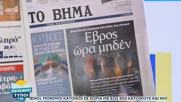 ΕΦΗΜΕΡΙΔΕΣ – ΠΡΩΙΝΟΙ ΤΥΠΟΙ - 08/03/2020