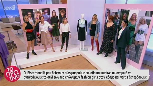 Συμβουλές για να υιοθετήσετε το στυλ των επώνυμων fashion girls – Το Πρωινό – 7/2/2019
