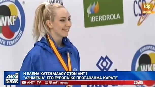 Η Έλενα Χατζηλιάδου στον ΑΝΤ1 για το ευρωπαϊκό μετάλλιο στο καράτε