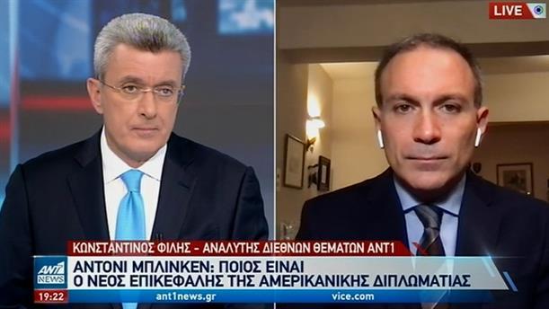 Ο Κωνσταντίνος Φίλης στον ΑΝΤ1 για τον νέο ΥΠΕΞ των ΗΠΑ