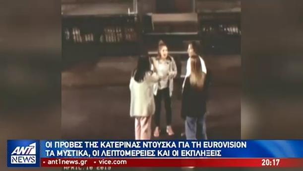 Οι πρόβες της Κατερίνας Ντούσκα για την Eurovision