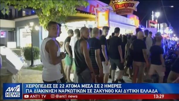 Χειροπέδες σε σπείρα διακίνησης ναρκωτικών σε Ζάκυνθο και Δυτική Ελλάδα