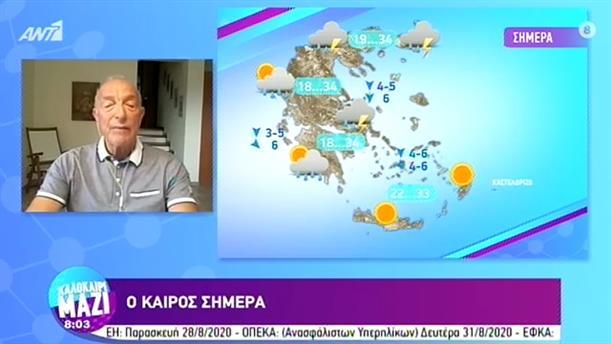 ΚΑΙΡΟΣ – ΚΑΛΟΚΑΙΡΙ ΜΑΖΙ - 26/08/2020