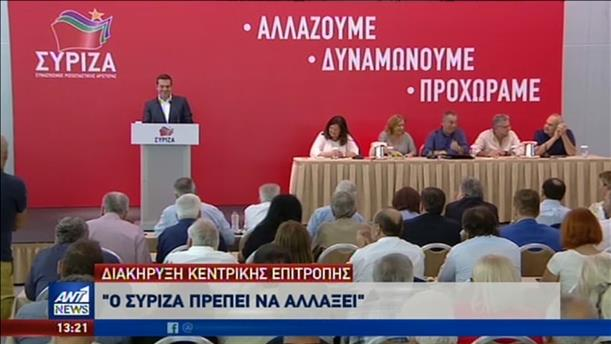 «Άνοιγμα» του ΣΥΡΙΖΑ αποφάσισε η Κεντρική Επιτροπή του κόμματος