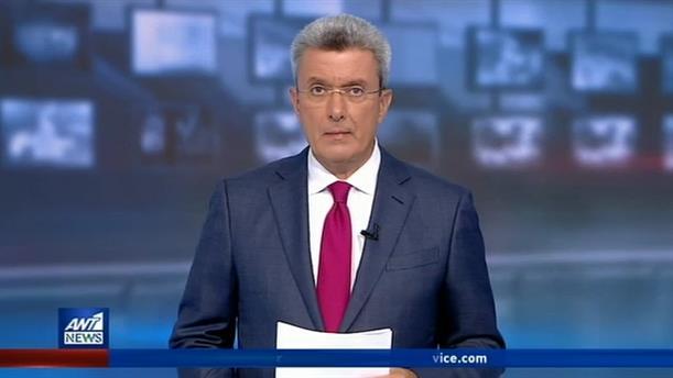 ANT1 NEWS 24-09-2019 ΣΤΙΣ 19:30