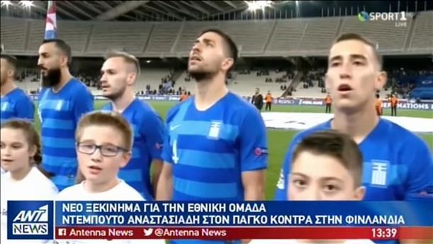 Η «πρεμιέρα» του Αναστασιάδη στον πάγκο της Εθνικής και η νίκη του ΠΑΟΚ στο Κύπελλο