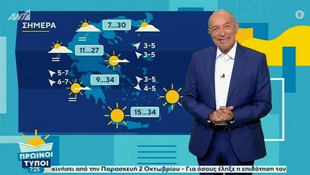 ΚΑΙΡΟΣ – ΠΡΩΙΝΟΙ ΤΥΠΟΙ - 04/10/2020