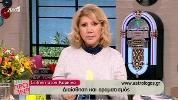 Αστρολογία - 12/11/2014