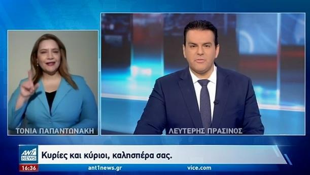 ANT1 NEWS 30-03-2021 ΣΤΗ ΝΟΗΜΑΤΙΚΗ