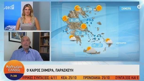 ΚΑΙΡΟΣ – ΚΑΛΗΜΕΡΑ ΕΛΛΑΔΑ - 25/10/2019