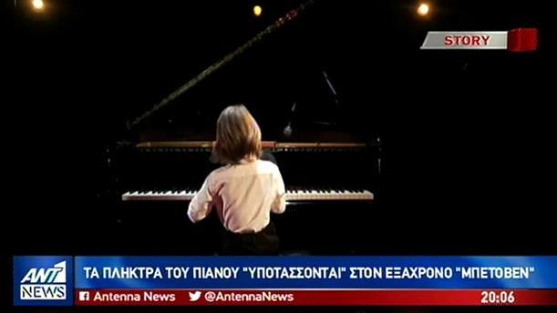 Ο 6χρονος «Έλληνας Μπετόβεν» μιλά στον ΑΝΤ1 για την έφεση του στην μουσική