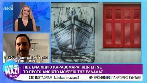 Πώς ένα χωριό στη Σάμο έγινε το πρώτο ανοιχτό μουσείο της Ελλάδας