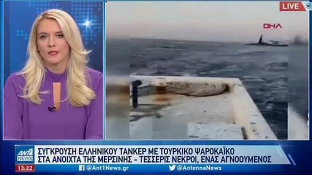 Νεκροί και αγνοούμενος από σύγκρουση πλοίων στην Τουρκία