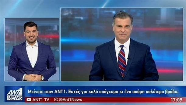 ANT1 NEWS 30-06-2019 ΣΤΗ ΝΟΗΜΑΤΙΚΗ