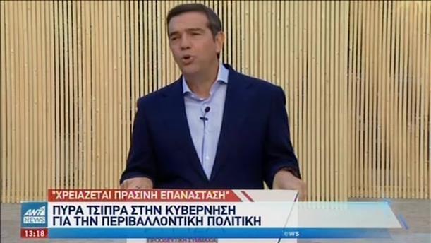 Προστασία του Περιβάλλοντος: οι προτάσεις του ΣΥΡΙΖΑ