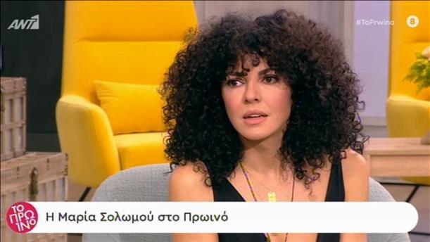 """Η Μαρία Σολωμού στο """"Πρωινό"""" για τo θέατρο και την ιδιαίτερη σχέση με τον γιό της"""