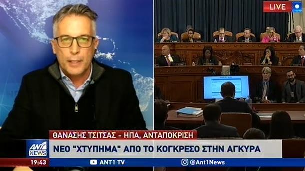 """Νέο """"χτύπημα"""" από το Κογκρέσο των ΗΠΑ στην Τουρκία"""