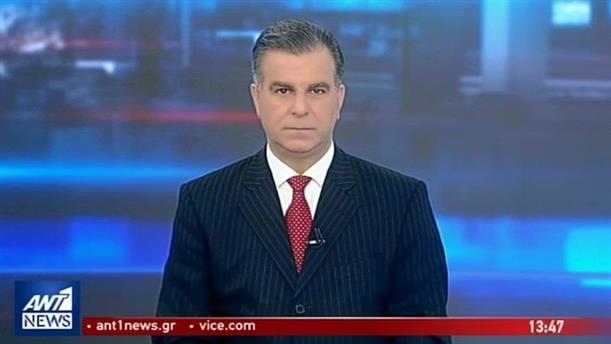 ANT1 NEWS 01-03-2019 ΣΤΙΣ 13:00